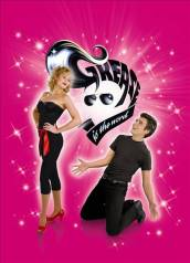 Grease-5507